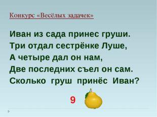 Конкурс «Весёлых задачек» Иван из сада принес груши. Три отдал сестрёнке Луше
