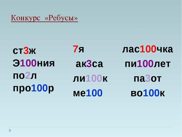 лас100чка пи100лет па3от во100к Конкурс «Ребусы» ст3ж Э100ния по2л про100р 7я...
