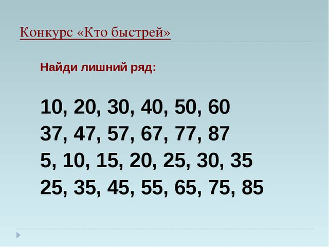 Конкурс «Кто быстрей» Найди лишний ряд: 10, 20, 30, 40, 50, 60 37, 47, 57, 67...
