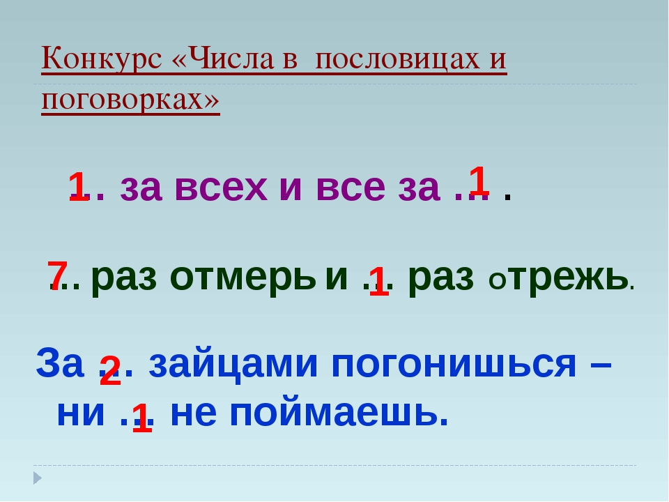 Конкурс «Числа в пословицах и поговорках» … за всех и все за … . … раз отмерь...