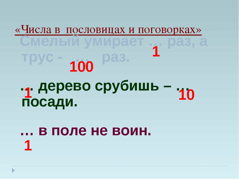 «Числа в пословицах и поговорках» Смелый умирает … раз, а трус - … раз. … дер...