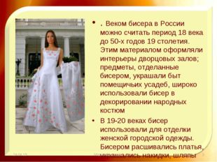 . Веком бисера в России можно считать период 18 века до 50-х годов 19 столети