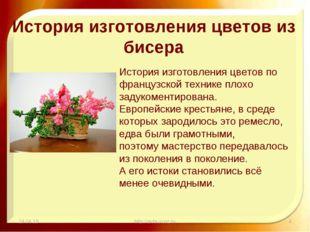 История изготовления цветов из бисера * http://aida.ucoz.ru * История изгото