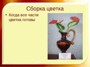 Сборка цветка Когда все части цветка готовы * http://aida.ucoz.ru * http://ai