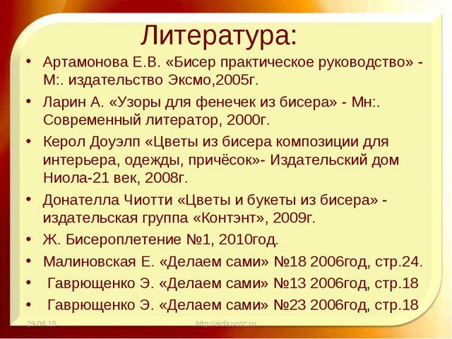 Литература: Артамонова Е.В. «Бисер практическое руководство» - М:. издательс...