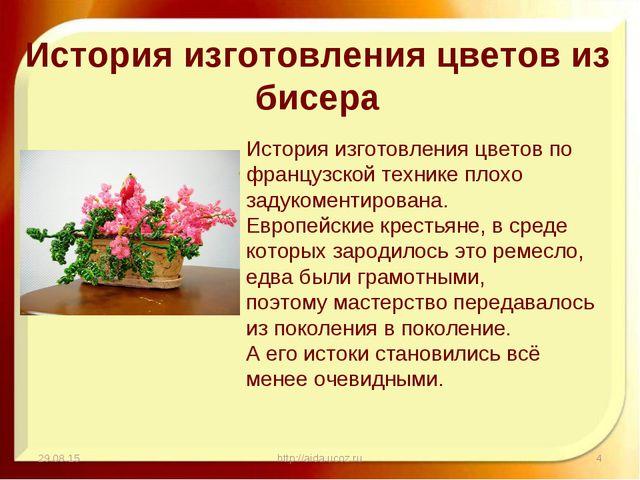 История изготовления цветов из бисера * http://aida.ucoz.ru * История изгото...