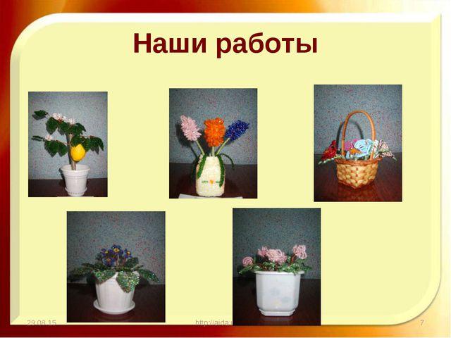 Наши работы * http://aida.ucoz.ru * http://aida.ucoz.ru