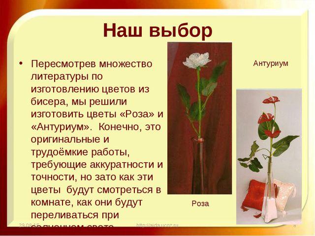 Наш выбор Пересмотрев множество литературы по изготовлению цветов из бисера,...