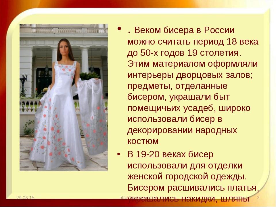 . Веком бисера в России можно считать период 18 века до 50-х годов 19 столети...