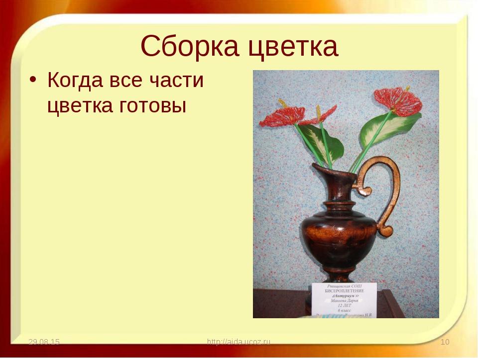Сборка цветка Когда все части цветка готовы * http://aida.ucoz.ru * http://ai...