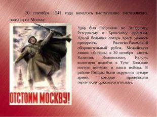 30 сентября 1941 года началось наступление гитлеровских полчищ на Москву.