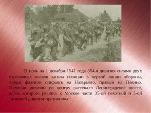 В ночь на 1 декабря 1941 года 354-я дивизия силами двух стрелковых полков зан