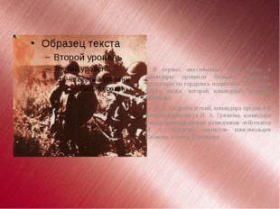 В первых ожесточенных боях бойцы и командиры проявили большое мужество. Артил