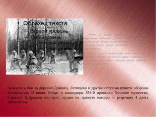 Ночью 13 декабря стрелковый батальон  под командованием лейтенанта Грачева ск