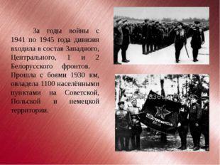 За годы войны с 1941 по 1945 года дивизия входила в состав Западного, Централ