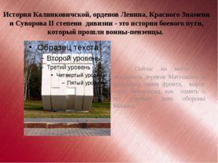 Сейчас на месте где находилась деревня Матушкино и проходила линия фронта,  в