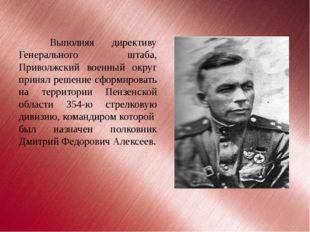 Выполняя директиву Генерального штаба, Приволжский военный округ принял решен