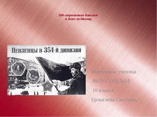 354 стрелковая дивизия  в боях за Москву  Выполнила ученица  МОУ СОШ №14...