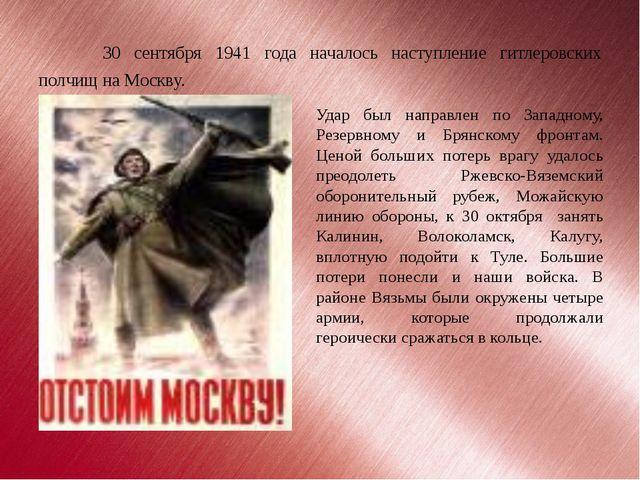 30 сентября 1941 года началось наступление гитлеровских полчищ на Москву....