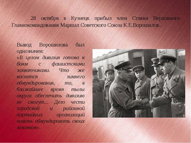 28 октября в Кузнецк прибыл член Ставки Верховного Главнокомандования Маршал...
