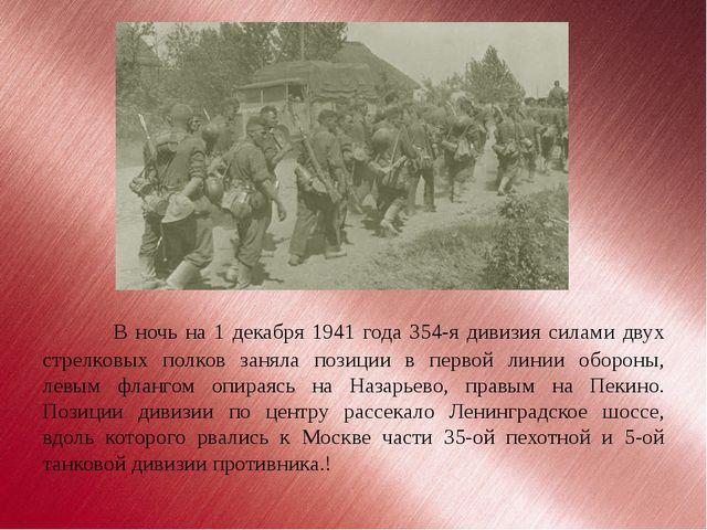 В ночь на 1 декабря 1941 года 354-я дивизия силами двух стрелковых полков зан...