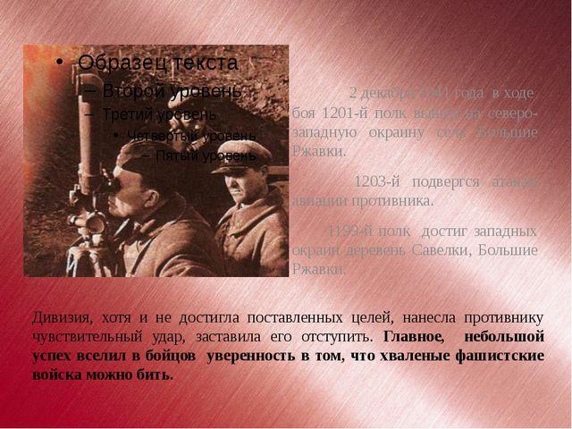 2 декабря 1941 года  в ходе  боя 1201-й полк вышел на северо-западную окраину...