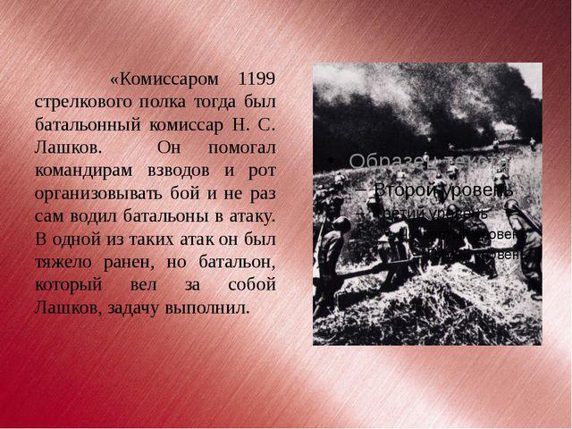 «Комиссаром 1199 стрелкового полка тогда был батальонный комиссар Н. С. Лашко...