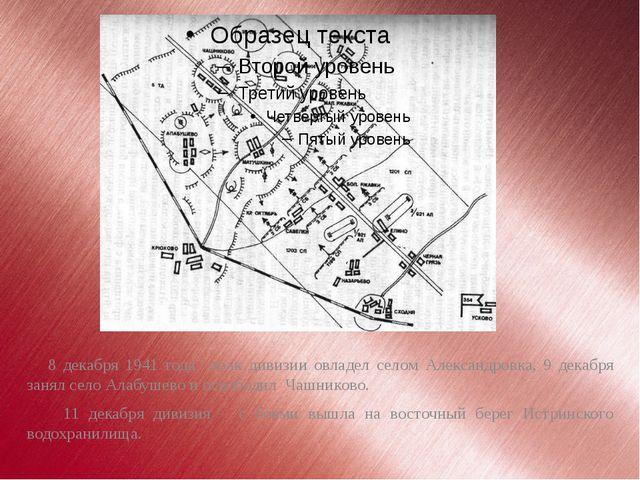 8 декабря 1941 года  полк дивизии овладел селом Александровка, 9 декабря заня...