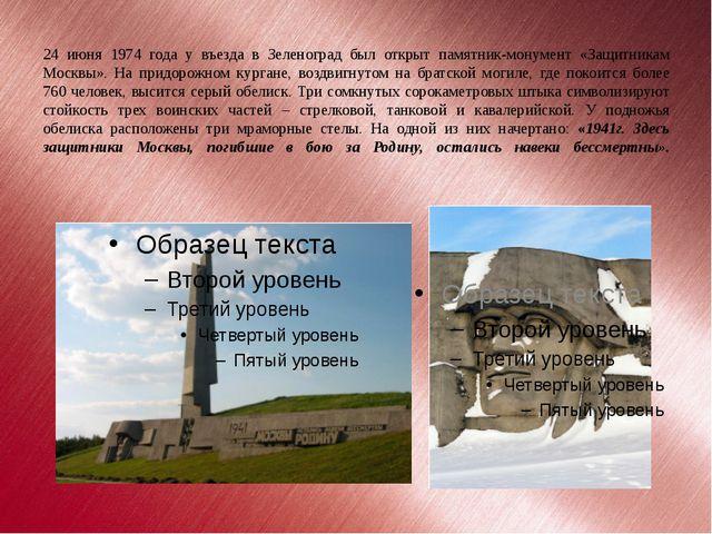 24 июня 1974 года у въезда в Зеленоград был открыт памятник-монумент «Защитни...