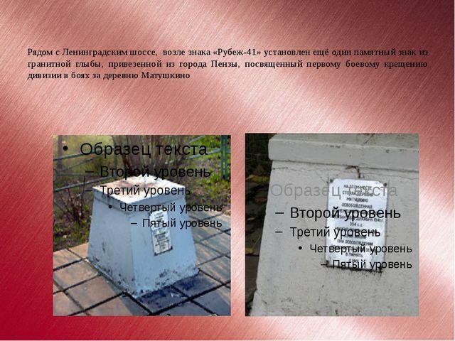 Рядом с Ленинградским шоссе,  возле знака «Рубеж-41» установлен ещё один памя...