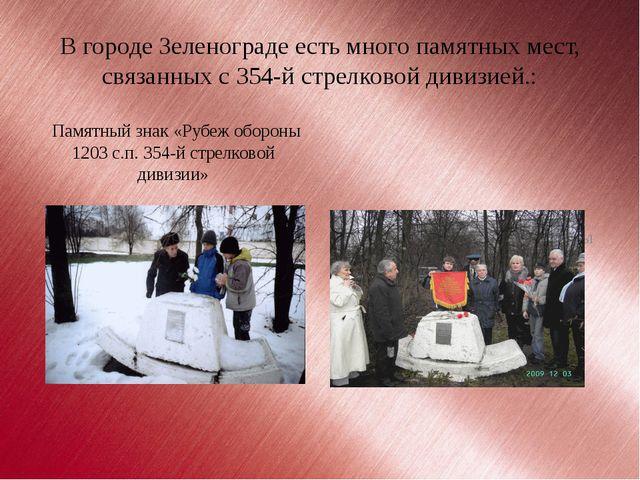 В городе Зеленограде есть много памятных мест, связанных с 354-й стрелковой д...