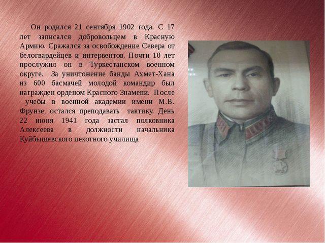 Он родился 21 сентября 1902 года. С 17 лет записался добровольцем в Красную А...