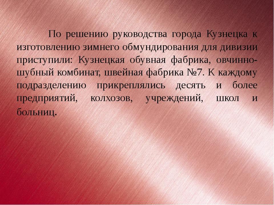По решению руководства города Кузнецка к изготовлению зимнего обмундирования...