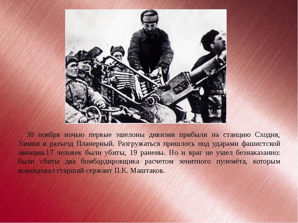 30 ноября ночью первые эшелоны дивизии прибыли на станцию Сходня, Химки и раз...