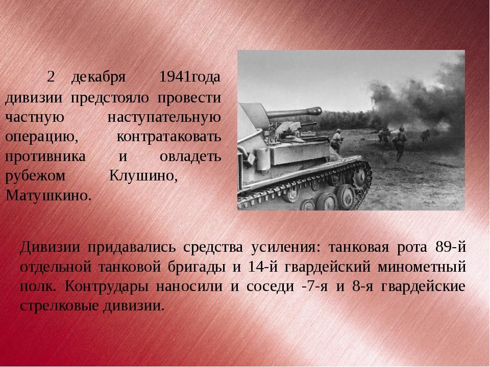 2 декабря  1941года дивизии предстояло провести частную наступательную операц...