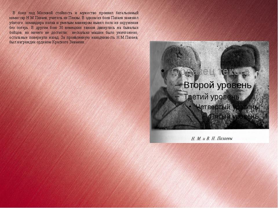 В боях под Москвой стойкость и мужество проявил батальонный комиссар Н.М.Паза...
