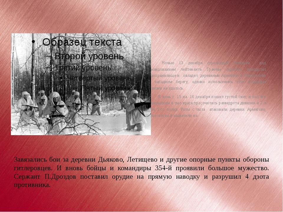 Ночью 13 декабря стрелковый батальон  под командованием лейтенанта Грачева ск...