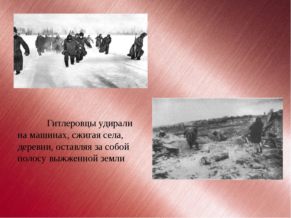 Гитлеровцы удирали на машинах, сжигая села, деревни, оставляя за собой полосу...