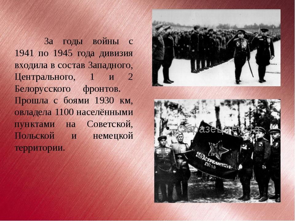 За годы войны с 1941 по 1945 года дивизия входила в состав Западного, Централ...