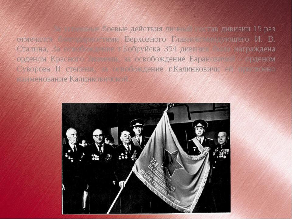 За успешные боевые действия личный состав дивизии 15 раз отмечался благодарно...