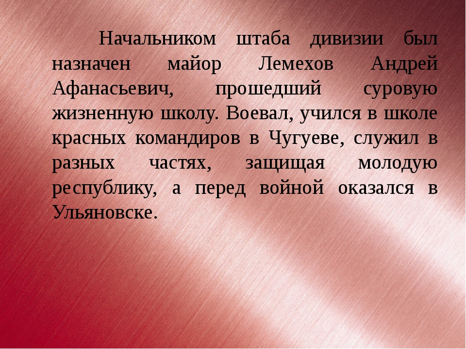 Начальником штаба дивизии был назначен майор Лемехов Андрей Афанасьевич, прош...