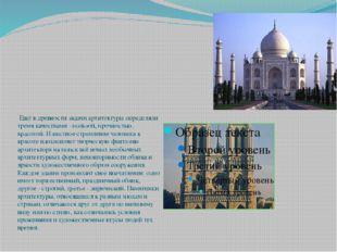 Ещё в древности задачи архитектуры определяли тремя качествами - пользой, пр