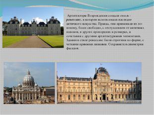 Архитекторы Возрождения создали стиль - ренессанс, в котором использовали на