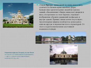 Барочная церковь Покрова в селе Фили построена в вотчине князей Нарышкиных,