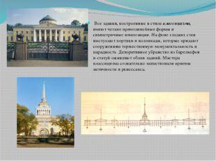 Все здания, построенные в стиле классицизма, имеют четкие прямолинейные форм