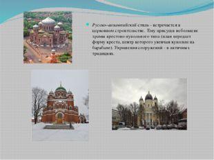 Русско–византийский стиль - встречается в церковном строительстве. Ему присущ
