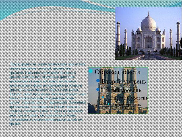 Ещё в древности задачи архитектуры определяли тремя качествами - пользой, пр...