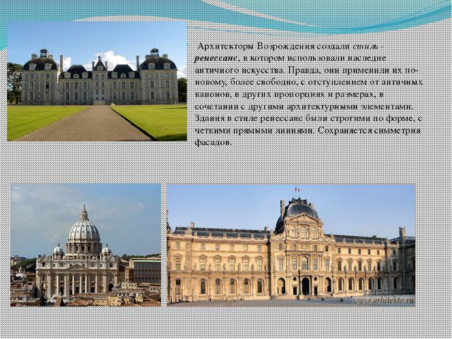 Архитекторы Возрождения создали стиль - ренессанс, в котором использовали на...