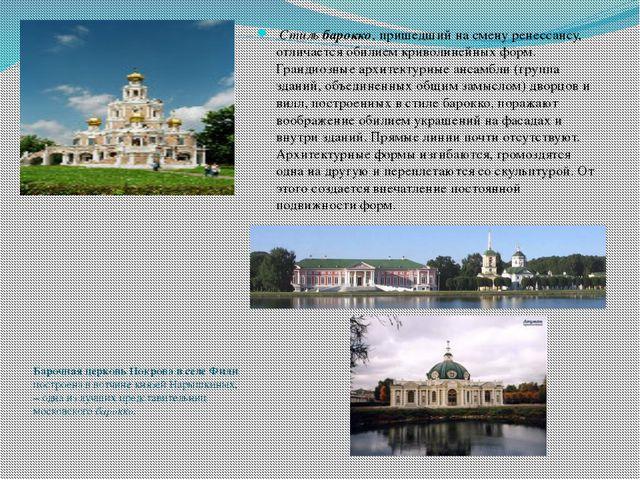 Барочная церковь Покрова в селе Фили построена в вотчине князей Нарышкиных,...