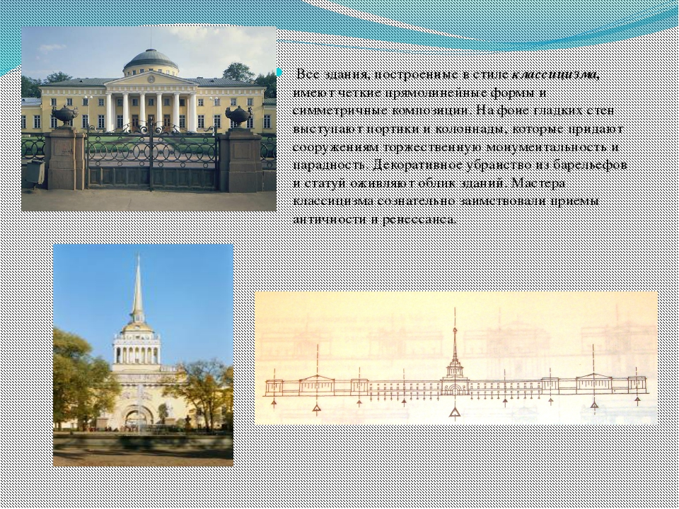 Все здания, построенные в стиле классицизма, имеют четкие прямолинейные форм...